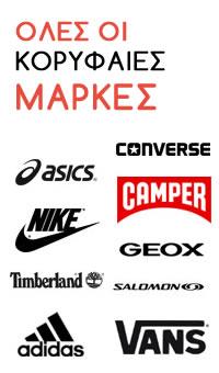 Επώνυμες μάρκες παπουτσιών