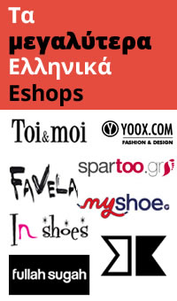Τα μεγαλύτερα eshops