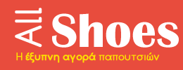Market υπόδησης AllShoes.gr